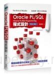 Oracle PL/SQL程式設計(暢銷回饋版)
