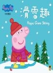 Peppa Pig粉紅豬小妹:滑雪趣