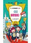 少年科學偵探CSI-30:CSI驪歌響起!