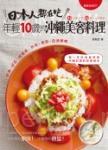 日本人都在吃 年輕10歲的沖繩美容料理