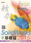 精彩 SolidWorks 2015 基礎篇(附綠色範例檔)