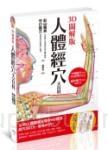 3D圖解版 人體經穴大百科