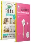 手作木工油漆粉刷基礎BOOK【博客來獨家套書】