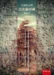 失落的文明:巴比倫帝國