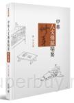 中華人文傳統精要‧修身篇