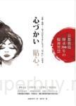 貼心:京都藝妓傳承300年的服務智慧