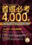首選必考4000單:「巧取」學測英文15級分+指考英文頂標(附MP3)