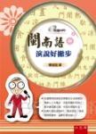 閩南語演說好撇步(2版)