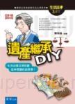 遺產繼承DIY(9版)