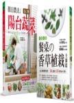 療癒園藝!自己種餐桌香草+陽台蔬菜全圖鑑【博客來獨家套書】