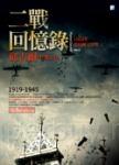 二戰回憶錄