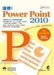達標!PowerPoint 2010(第二版)