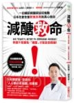 減醣救命:一位糖尿病醫師迫切推動日本社會全面飲食改革的真心告白