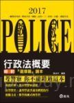 行政法概要(一般警察‧警察升等考試專用)
