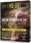 疫苗:兩種恐懼的拔河