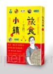 旅食小鎮:帶雙筷子,在台灣漫行慢食(上冊)