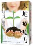 大地療癒力:用真正「土生土長」的食物養出健康的孩子