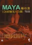 Maya 練功房:126招秘笈大公開(附光碟)