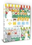 小雞逛超市(二版)