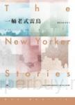 紐約客故事集I:一輛老式雷鳥