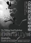 《陰屍路》的黑暗療癒:團體壓力‧道德兩難‧生存競爭……24位心理學專家剖析令人又痛又撫慰的人性掙扎命題