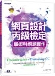 網頁設計丙級檢定學術科解題實作:Dreamweaver+Photoshop CC(附DVD一片)