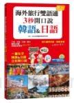 海外旅行雙語通,3 秒開口說韓語&日語(隨書附贈MP3)