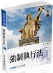 黎民老師開講 強制執行法-順-國考各類科皆適用<保成>