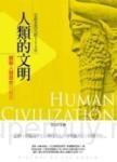 人類的文明