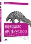 網站擷取:使用Python