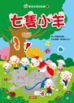 童話故事貼紙書:七隻小羊