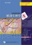 新護理師捷徑(八)解剖生理學(16版)