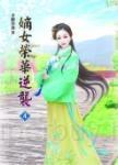 嫡女榮華逆襲(四)