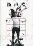 揚聲堂〈簡體書〉(附CD)