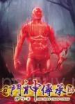 鬥神傳承14