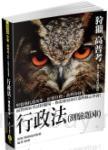 狩獵-行政法(測驗題庫)-2017高普考.三四等<保成>