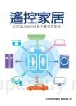 遙控家居: iOS & Android跨平臺系列整合