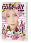 日本超人氣的Cosplay玩家聖典:化身動漫遊戲角色妝容&攝影技巧