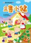 童話故事貼紙書:三隻小豬