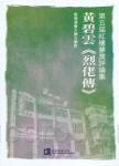 第五屆紅樓夢獎評論集:黃碧雲《烈佬傳》