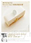 東京自由之丘Mont St. Clair的甜點典藏食譜