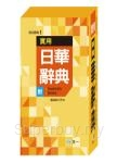 實用日華辭典(附外盒)(32K)