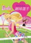 芭比:我可以成為網球選手