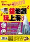 搭地鐵玩上海【最新版】2017