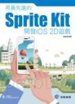 用最先進的Sprite Kit開發iOS 2D遊戲