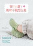 寶貝小腳丫‧媽咪手織嬰兒鞋