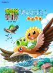 植物大戰殭屍:科學漫畫 5 鳥類世界