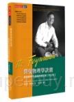 費曼物理學訣竅【增訂版】 (軟精):費曼物理學講義解題附錄