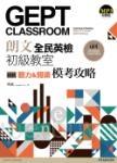 朗文全民英檢初級教室:初試(聽力&閱讀)模考攻略(1MP3)