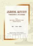 認識耶穌,贏得基督:中國基督教之本土與全球發展